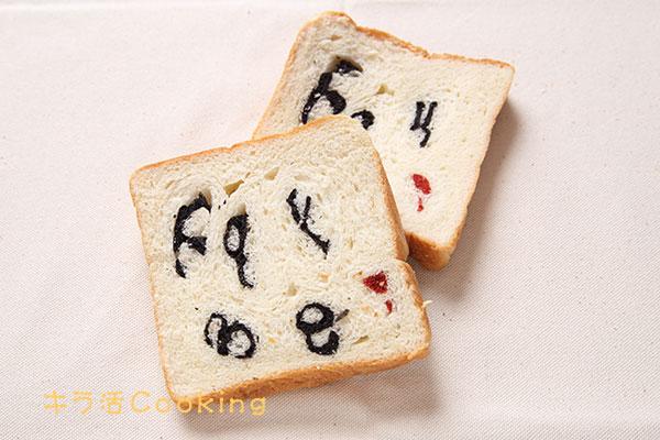 メッセージ食パン